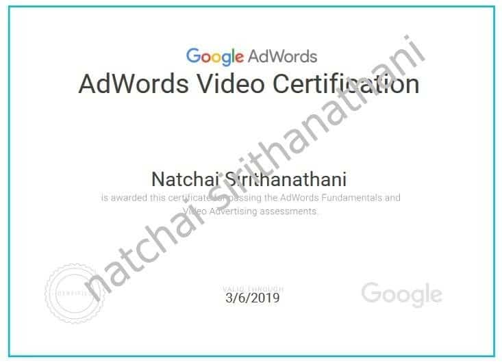ads video certificate